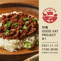 【限定50名】11月13日リアルイベント参加券付き!対馬 GOOD EAT PROJECT スペシャルプレート(スペシャルプレートはイベント当日に提供されます)
