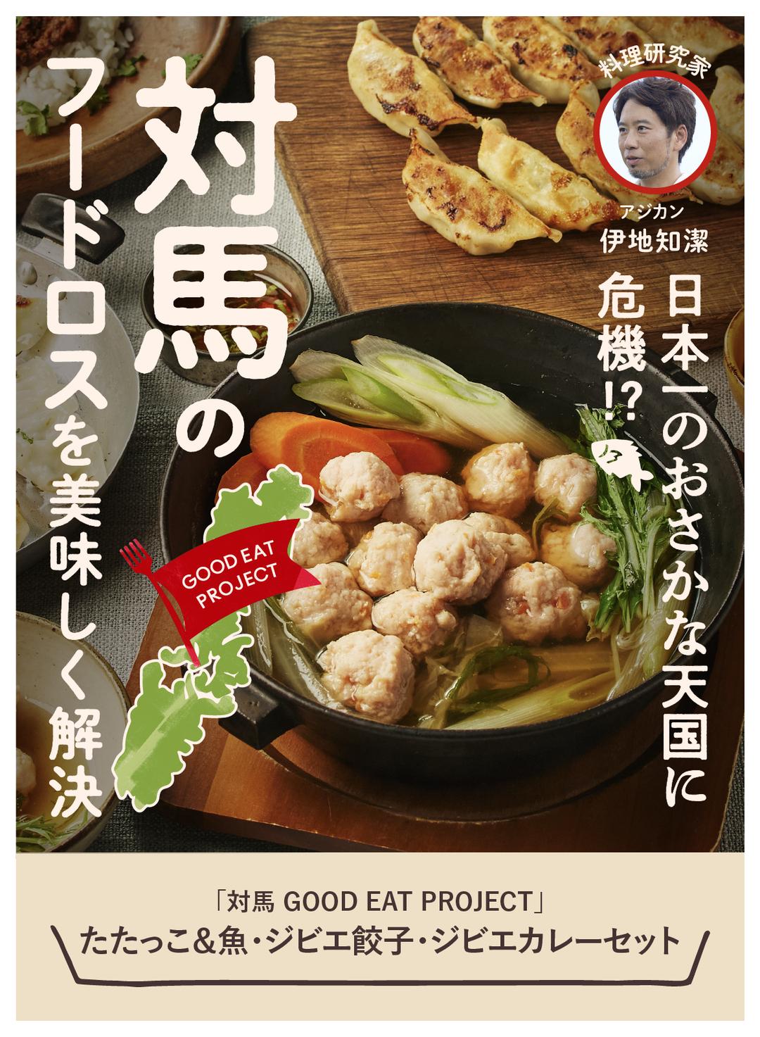日本一のお魚天国に危機!? 対馬のフードロスを美味しく解決