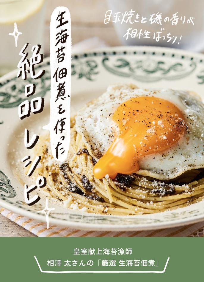 磯の風味がたまらない!「厳選 生海苔佃煮」をたっぷり使った絶品レシピ