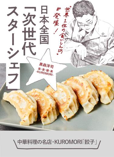 """世界1位の食いしん坊""""が発掘!日本全国「次世代スターシェフ」【黒森洋司 楽・食・健・美 -KUROMORI-】"""