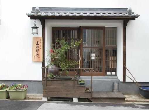 和田萬本店『萬次郎 蔵』