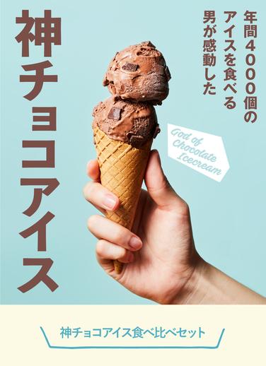 年間4000個のアイスを食べる男が感動した、神チョコアイス