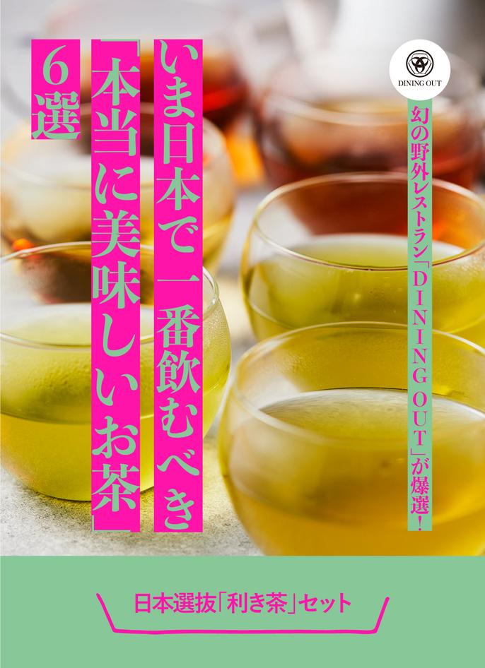 幻の野外レストラン「DINING OUT」が爆選!今日本で一番飲むべき「本当に美味しいお茶」6選 「日本選抜『利き茶』セット」