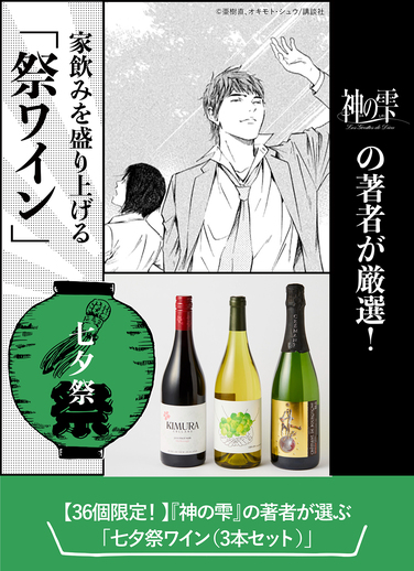 『神の雫』の著者が厳選!家飲みを盛り上げる「祭ワイン」【七夕祭編】