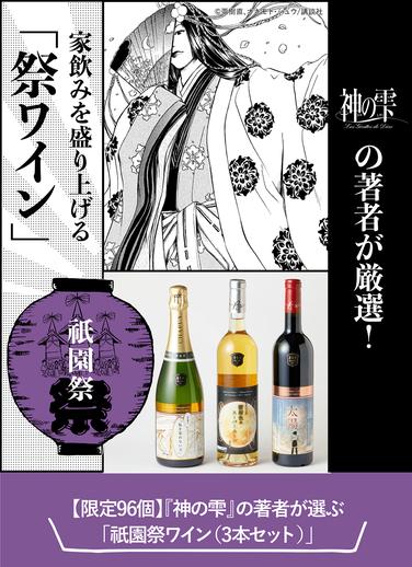 『神の雫』の著者が厳選!家飲みを盛り上げる「祭ワイン」【祇園祭編】