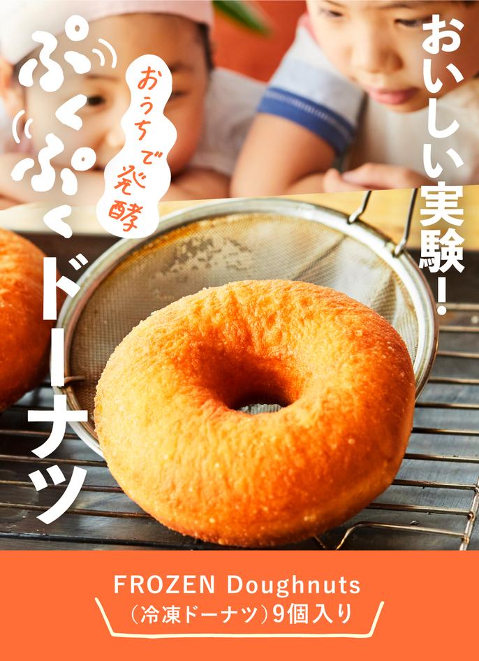 おいしい実験! おうちで発酵「ぷくぷくドーナツ」