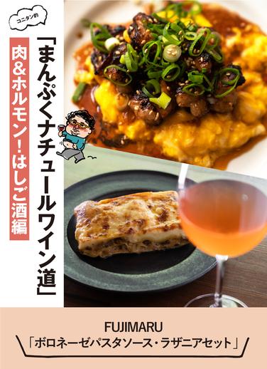 コニタン的「まんぷくナチュールワイン道」 肉&ホルモン!はしご酒編