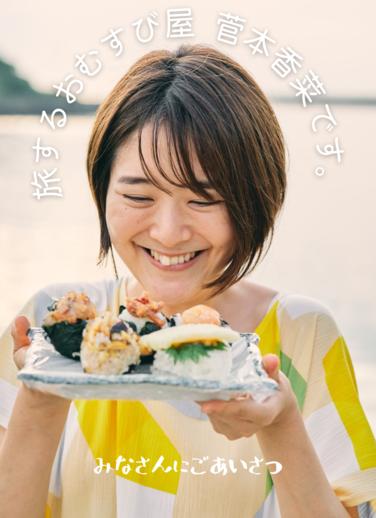初めまして!ごはんクラブのTabebito、旅するおむすび屋こと菅本香菜です!