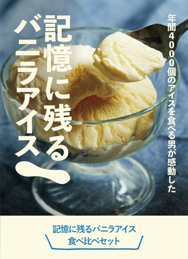 年間4000個アイスを食べる男が感動した 記憶に残るバニラアイス