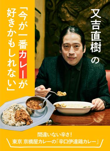 又吉直樹の「今が一番カレーが好きかもしれない」【東京 京橋屋カレー】