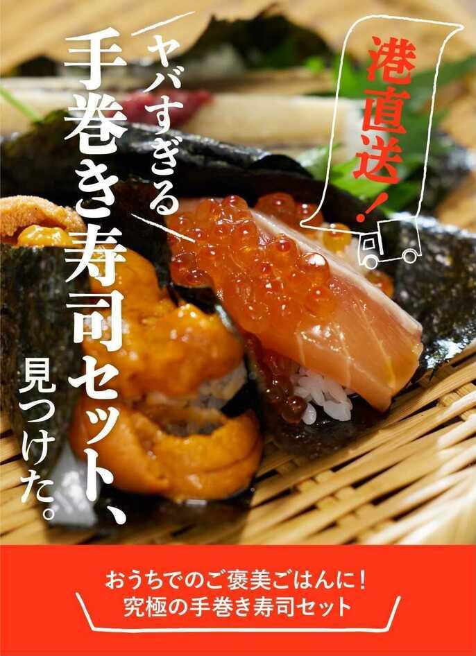 港直送! ヤバすぎる手巻き寿司セット、見つけた。