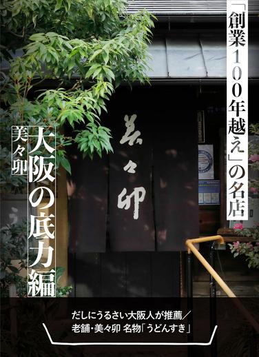 「創業100年超え」の名店 -大阪の底力編- 【美々卯】