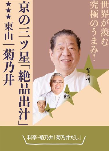 世界が羨む究極のうまみ!京の三ツ星「絶品出汁」東山【菊乃井】