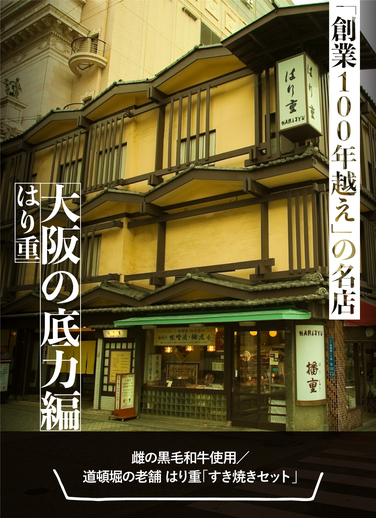 「創業100年超え」の名店 -大阪の底力編- 【はり重】
