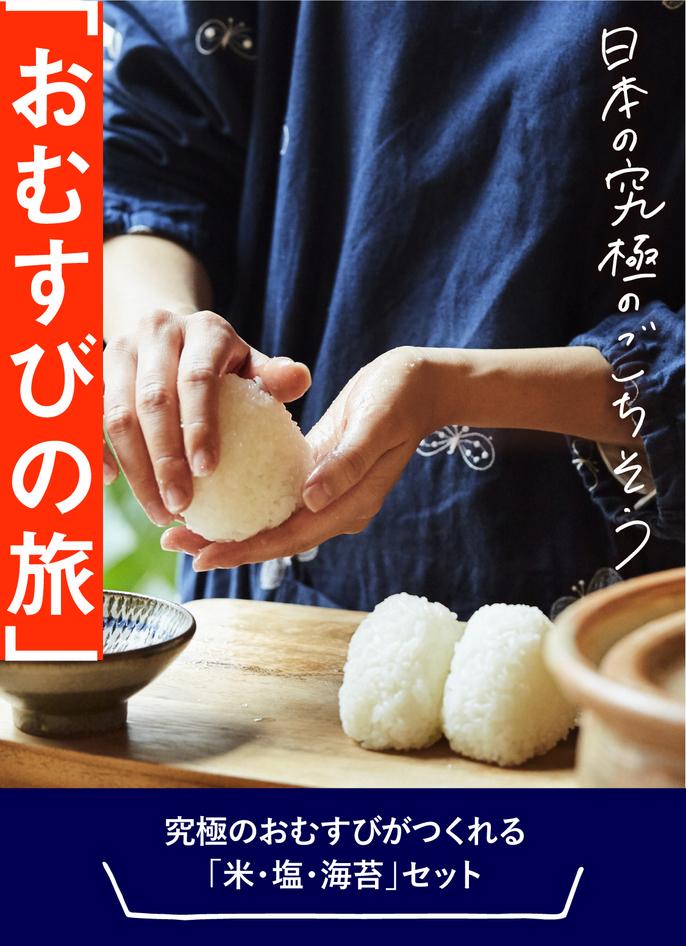 日本の究極のごちそう「おむすびの旅」