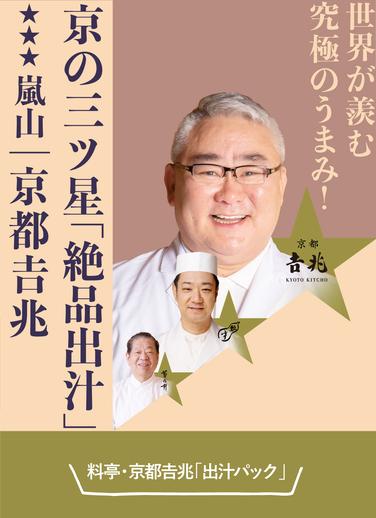 世界が羨む究極のうまみ!京の三ツ星「絶品出汁」嵐山【京都𠮷兆】