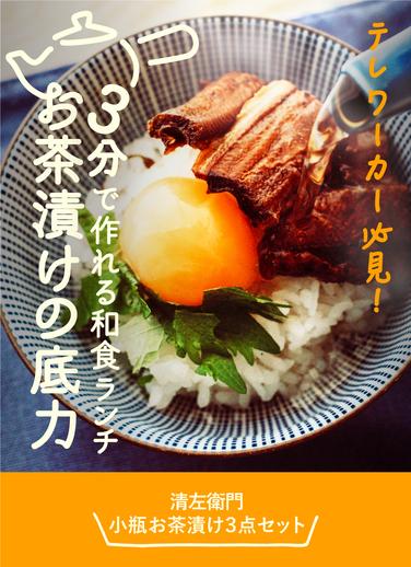 テレワーカー必見! 3分で作れる和食ランチ お茶漬けの底力