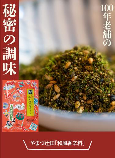 100年老舗の秘密の調味 やまつ辻田「和風香辛料」