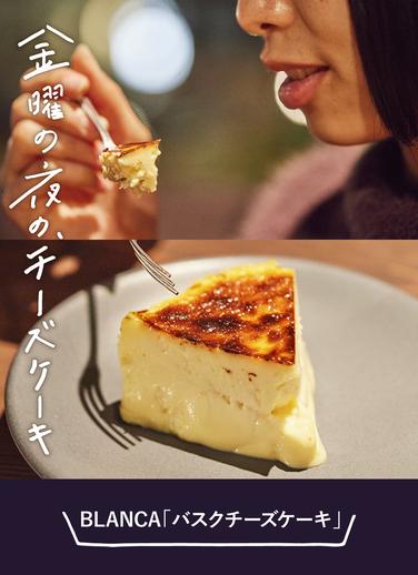 金曜の夜の、チーズケーキ